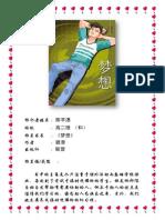 陈芊潓 110615.pdf