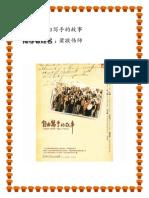 萧敬伟老师.pdf