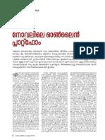 Novalinte Panippura - TD Ramakrishnan (Feb 15)