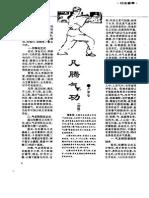 Fan Teng Gong qigong manual