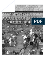NCERT Hindi Class 12 History Part 2