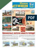 """Газета """"Наши Мытищи"""" №3435(259260) от 05.09.2015"""