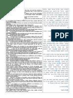 shema mandamientos en hebreo y españoldamientos