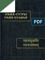 Ньяясутры, Ньяябхашья (Памятники Письменности Востока) - 2001