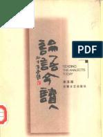 [论语今读].李泽厚.文字版