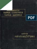 Аннамбхатта - Тарка-санграха. Тарка-дипика. (Памятники Письменности Востока) - 1989