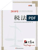 2010年全国注册税务师执业资格考试教材-税法一