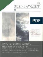 【立読】危機の世紀とユング心理学