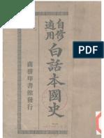 [白话本国史(第一册)].吕思勉.扫描版