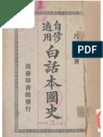[白话本国史(第二册)].吕思勉.扫描版