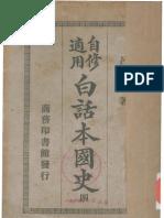 [白话本国史(第四册)].吕思勉.扫描版