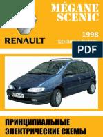 vnx.su-megane-scenic-1998-электросхемы-техническая-нота-8131a.pdf