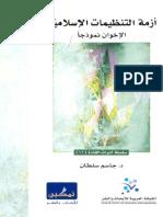 أزمة التنظيمات الاسلامية ... الاخوان نموذجا pdf