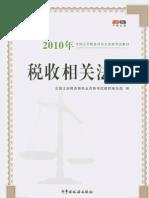 2010年全国注册税务师执业资格考试教材-税收相关法律