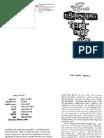 209872592-নীলকন-ঠ-পাখির-খোঁজে-অতীন-বন-দ-যোপাধ-যায়-১ম-খন-ড