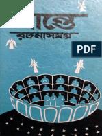Dante Rachanasamagra Translated by Sudhansuranjan