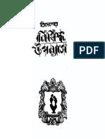 Bidesher Nishiddha Uppanyas 03