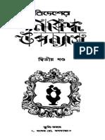 Bidesher Nishiddha Uppanyas 02
