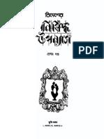 Bidesher Nishiddha Uppanyas 01