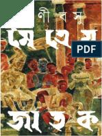 Maitreya Jatak Bani Basu