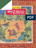 Shahnama V02 Bangla Translation by Maniruddin Yusu
