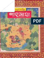 Shahnama V03 Bangla Translation by Maniruddin Yusuf