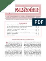 ΠΑΡΑΚΑΤΑΘΗΚΗ ΤΕΥΧΟΣ 103.pdf