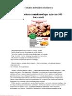 Поленова Т. - Чудодейственный Имбирь Против 100 Болезней - 2012