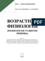 Vozrasnaia Fiziologhia( Fiziologhia Razvitia Rebeonca)1