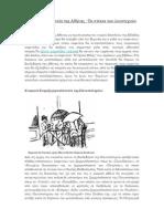 Ιστορικά Καφενεία της Αθήνας.pdf