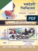 Swadeshi Chikitsa Part 1 by Rajiv Dixit