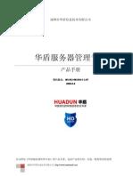 深圳市华盾信息技术有限公司