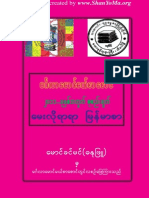 ေမာင္ခင္မင္(ဓႏုျဖဴ) - ေမးလိုရာေမး ျမန္မာစာ Mg-Khin-Min-(2011)-Quenstions-and-Answers
