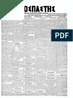 0570 20-02-1919.pdf