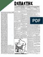 0574 24-02-1919.pdf