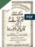 Masla Khatm-e-Nubuwat or Qadiyani Waswasay