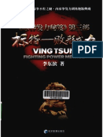 Wing Chun Fighting Power Method BIY TZE