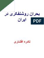 نادره افشاری