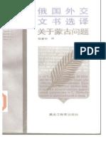 [俄国外交文书选译-关于蒙古问题1911-1916]