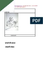Sapano Ki Baaraat - short story collection in Hindi by Nandlal Bharati