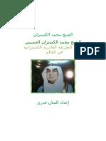 الشيخ محمد الكسنزان