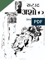 Ashok History