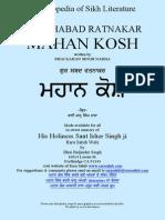 Mahan Kosh Cut