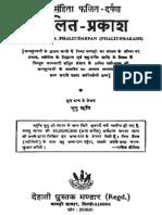 Bhrigu Samhita Hindi