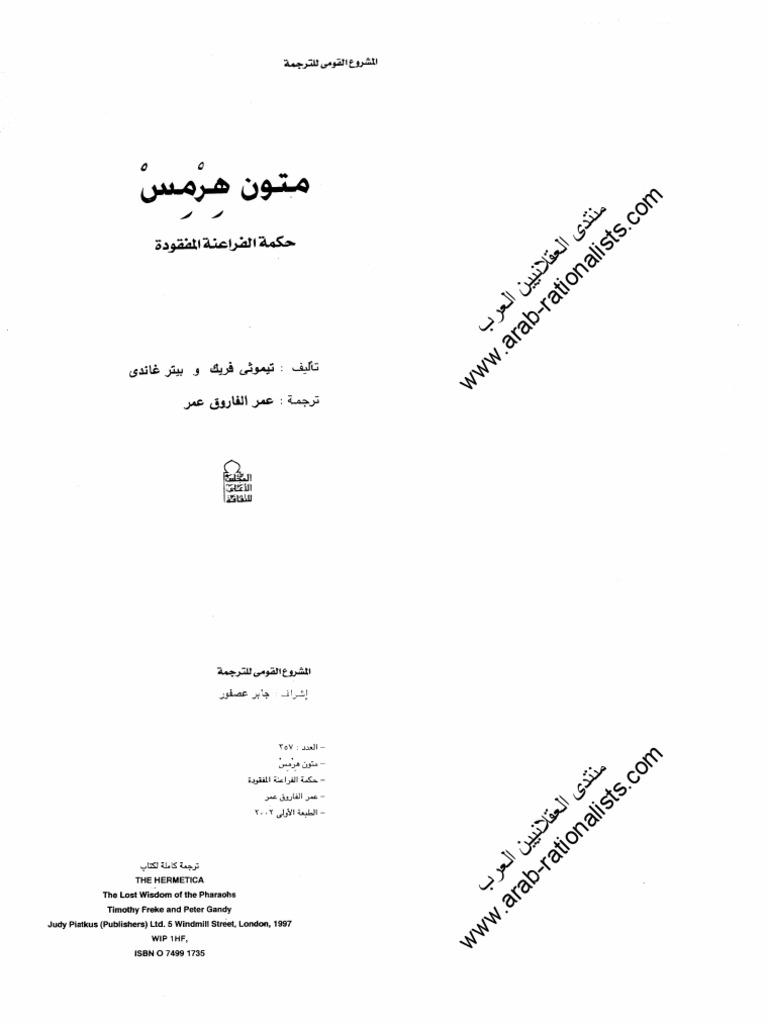 الواح الزمرد pdf
