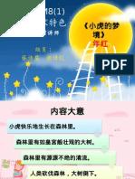 《小虎的梦境》.pptx