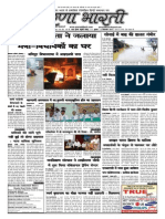 prernabharti_issue35_2ndSept15
