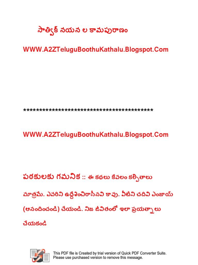 Telugu x stores buthulu kadgalu