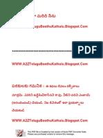 A2Z Telugu Boothu Kathalu (4)