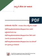 A2Z Telugu Boothu Kathalu (14)